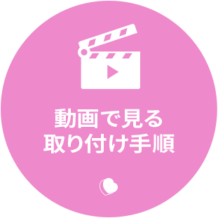 動画で見る取り付け手順
