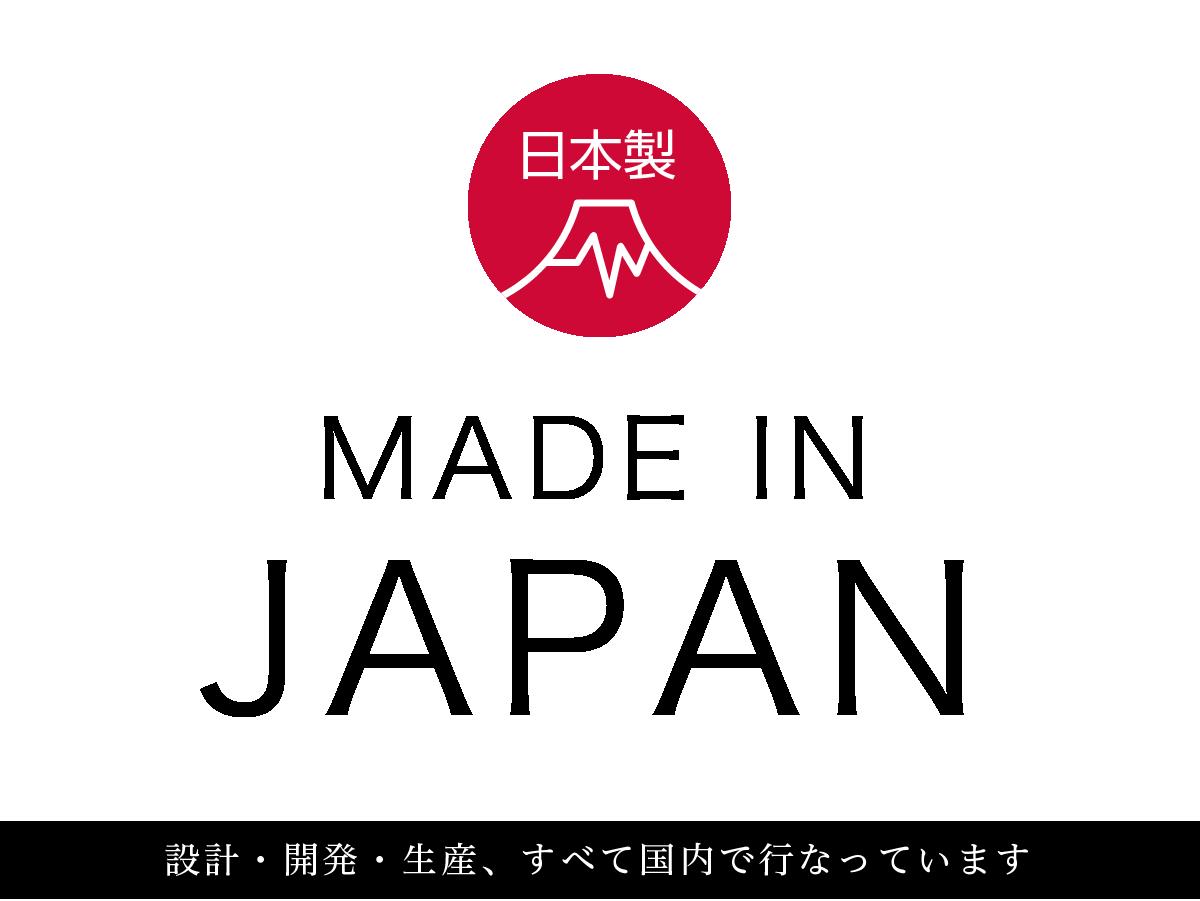 Made In Japan 設計・開発・生産、すべて国内で行なっています