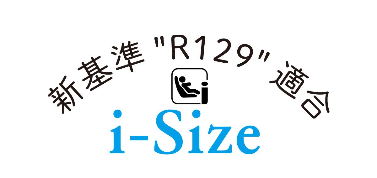 新基準R129適合